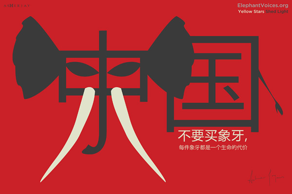 EVERY TUSK COSTS A LIFE - CAMPAIGN ARTWORK: DON'T BUY IVORY (Chinese version)